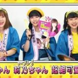 【動画】指原莉乃卒業ソング「私だってアイドル!」合いの手講座