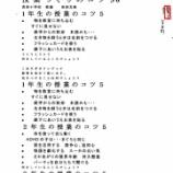 『実物資料集48 授業づくりのコツ30』の画像