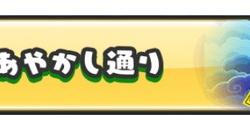 妖怪ウォッチぷにぷに 期間限定あやかしマップが延長&メンテナンス情報!