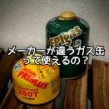 『各社登山用ガス缶(OD缶)の互換性を暴く!』の画像