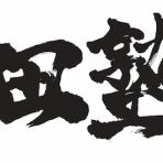 千葉県予備校・学習塾評判、口コミ比較ランキング
