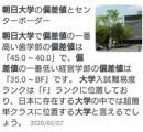 """朝日大学硬式野球部員ら5人送検…殺害されたホームレス男性 """"過去の投石""""には少年ら含む約10人関与か"""