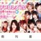 【オリジナルチケットはこちら】  9月23日(月祝)板橋グリ...