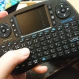 『リビングパソコンを遠隔操作!キーボードマウス一体型デバイスを買ってみた話』の画像