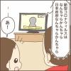 4歳児が思う日本政府
