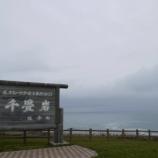 『【北海道ひとり旅】宗谷岬北上の旅 千畳岩『早朝の誰もいない荒涼とした情景』』の画像