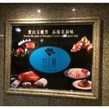 『上品な上海料理に舌鼓☆【白玉蘭Shanghai Jade】』の画像
