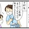 父ちゃんの入院 (前編)