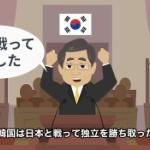 【動画】アニメで分かる!ムン大統領が新歴史を主張「韓国は日本と戦って独立した」