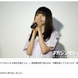 『【乃木坂46】この記者、齋藤飛鳥のこと好きすぎて最高ワロタwwwwww』の画像