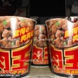 『カップ麺「肉王」』の画像
