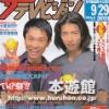 浜田「何やここ……えっ2015年!?」