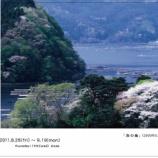 『よみがえれ三陸 大震災をのりこえてー多賀谷真吾写真展』の画像