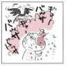 864「野鳩事件簿」−11−