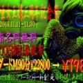 【 豹牙参周年祭(豹牙祭3) 】