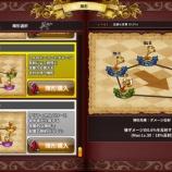 『【ドラスラ】10月6日(火)公開のアップデート内容のご案内』の画像