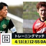 『[松本山雅] 今週末もサッカーを!! トレーニングマッチ「松本vs 金沢」のDAZN生中継が決定!! 13:00キックオフ』の画像
