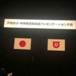 『戸田市小・中学校児童生徒プレゼンテーション大会を参観しました。子どもたちのプレゼンテーション力に感激。市政に反映させたい具体的なヒントも頂戴しました。』の画像