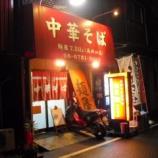 『中華そば 麺屋7.5Hz 高井田店@大阪府東大阪市高井田西』の画像