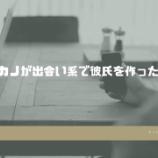 『元カノが出会い系で新しい彼氏を作った話』の画像