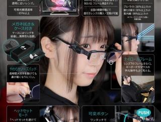 【画像】最新のゲーミング眼鏡、ガチで凄すぎるwwwwwwww
