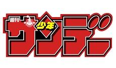 「週刊少年サンデー」に乃木坂46の女神が降臨!!!!
