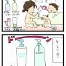 お風呂の必需品今と昔
