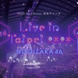 『『乃木坂46 Live in Taipei 2020』出演メンバー&ライブ詳細が決定!!特設サイトもオープン!!!』の画像