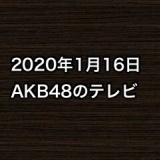 2020年1月16日のAKB48関連のテレビ