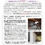 建物修復支援ネットワーク