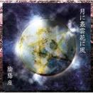 【名曲】 陰陽座 『月に叢雲花に風』