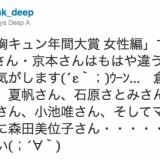 NHK、指原ウィルスに感染。行ってきますのキス、忘れてるよ。
