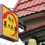 『【北海道】札幌・菜々兵衛(ラーメン)』の画像
