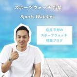『『店長平野のおすすめスポーツロレックス』・・・スポーツウォッチ特集』の画像