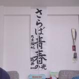『【乃木坂46】さらば青春の光YouTubeチャンネルで筒井あやめの『エヴァ風習字』が紹介されててワロタwwwwww』の画像