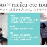 『tenoto × raciku『etc tour』出演バンド解禁!』の画像