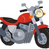 『【経済】バイクの排出ガス規制でスズキ・ホンダ・ヤマハなど各バイクメーカーの車種が2017年夏にかけて一気に減るらしい』の画像