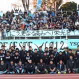 『[J3] Y.S.C.C.横浜が来シーズンから2部制へと移行するFリーグに加盟!! 「夢・希望を与えられるクラブ運営を目指す」』の画像