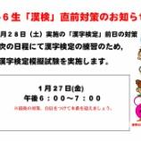 『漢字検定直前の対策(1月27日)』の画像