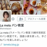 『Twitter 始めました!』の画像