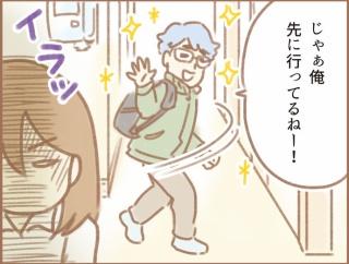 苦しい日【おやわた第15話】