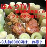『【はんつTV】練馬鳥長新潟「フォアグラ鍋セット」』の画像