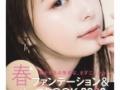 宇垣美里さん、やっぱり美人であることが判明してしまう