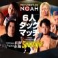 🏁次回TVマッチはJr.シリーズ!  📺『NOAH In T...