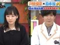 芦田愛菜が鈴木福と久々共演で胸の膨らみを見せつけるwwwww(画像あり)