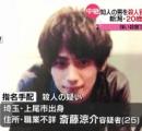 新潟女性刺殺事件、25歳の男を全国指名手配