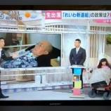 『「障害者は引っ込んどけ」という父の言葉。~ 舩後さん木村さん初登院からインスパイアされたこと。』の画像
