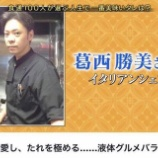 『【テレビ東京】我が家のオススメのタレを。。。』の画像