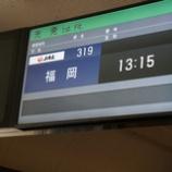 『【早稲田2】九州旅行』の画像