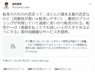 【正論】慶応大教授「転売の否定は、資本主義の否定」「転売ヤーは高付加価値なサービスを提供」